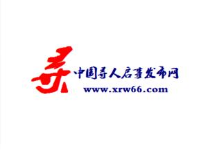 中国寻人启事发布网
